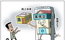 房子也能网购了! 线上买房靠谱吗?